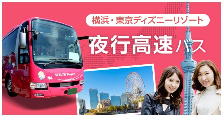 横浜・東京ディズニーリゾート 夜行高速バス