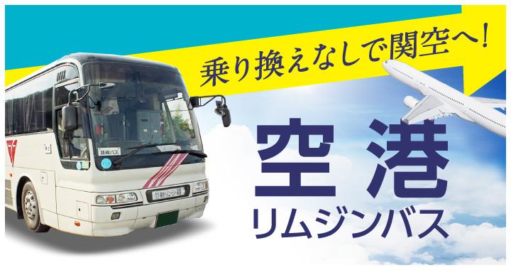 乗り換えなしで関空へ! 空港リムジンバス