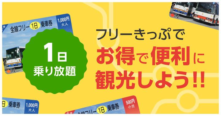 1日乗り放題 フリーきっぷでお得で便利に観光しよう!!