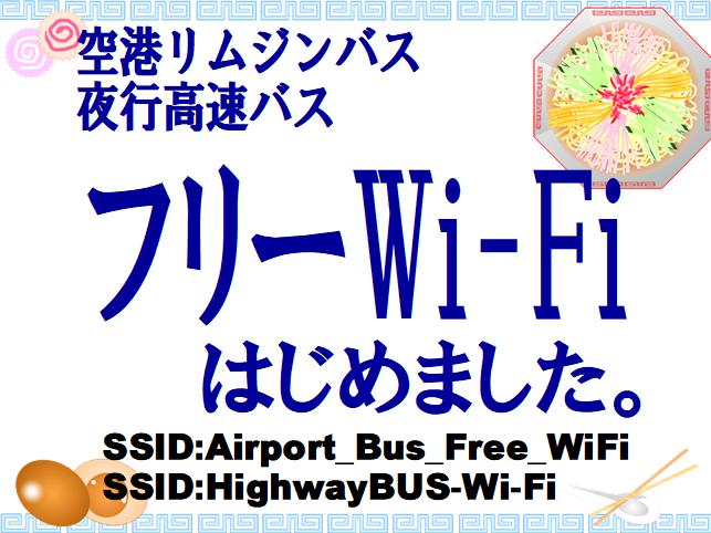 空港リムジンバス・夜行高速バスで「フリー Wi-Fiサービス」を開始します