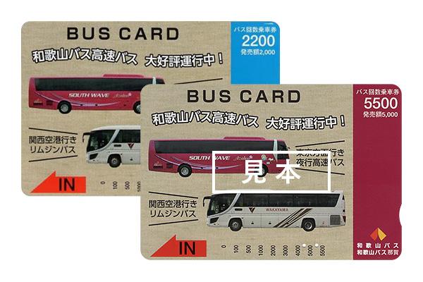 バスカード