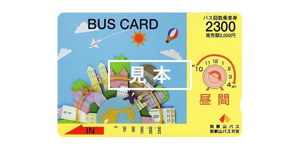 昼間バスカード
