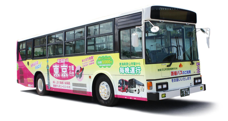 バス広告のご案内 | 和歌山バス...
