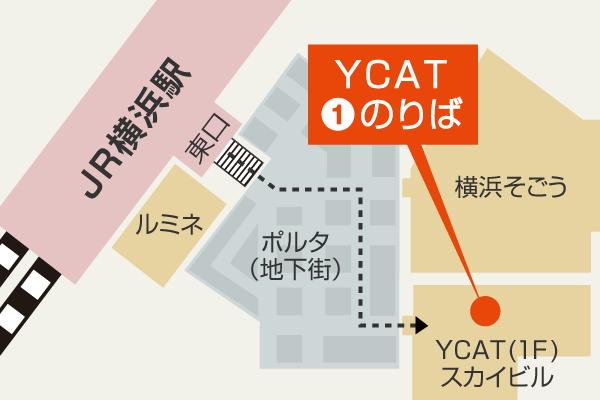 横浜駅(YCAT)