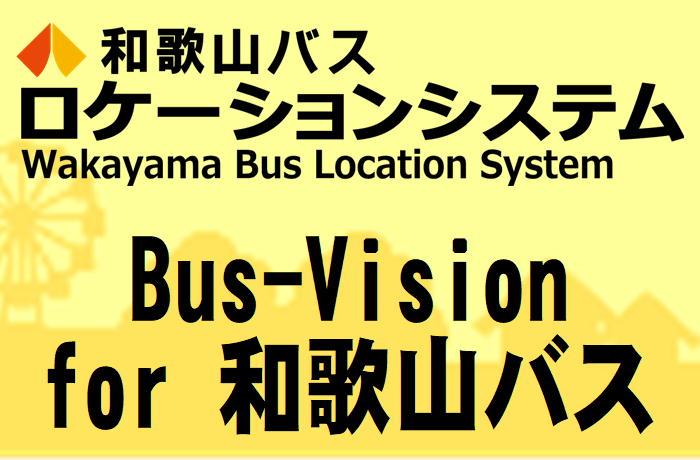バスロケーションシステム